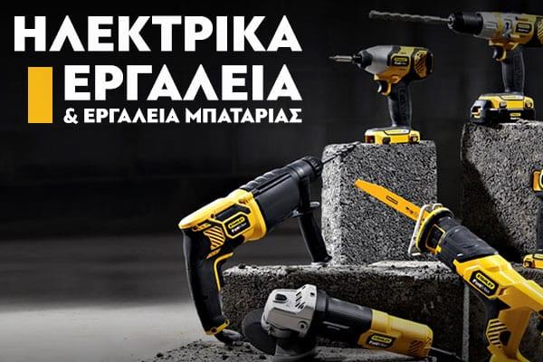 G-tools - Το τεχνικό πολυκατάστημα της Θεσσαλονίκης 627c67a3297